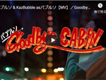 バブルソ(チプルソ & KazBubble)『Goodbye CABIN』MUSIC VIDEO
