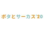 『ボタとサーカス 2020』2020年5月23日(土) 24日(日) at スチールの森 京都