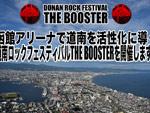 クラウドファンディング『函館アリーナで道南を活性化に導く道南ロックフェスティバル THE BOOSTERを開催します!』2020年2月24日(月)23:59まで