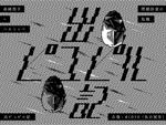 ヘルミッペ(イラストレーター)と高崎悠介(プログラマー)による エキシビジョン『出ピユピル記』2019年12月20日(金)~12月22日(日)at 名古屋#1010(ワンオーワンオー)
