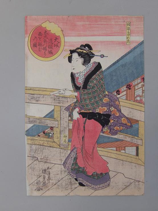 歌川国貞 「大阪道頓堀太左衛門橋より西を眺むの図」