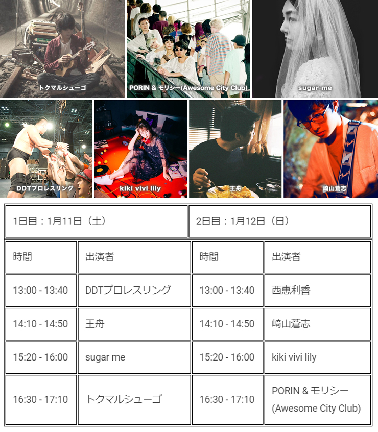 HandMade In Japan Fes' 冬(2020)<ハンドメイドインジャパンフェス冬(2020)>