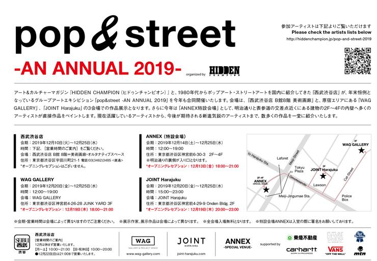 pop & street AN ANNUAL 2019