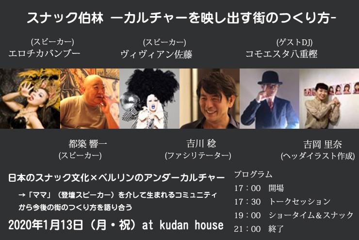 『スナック伯林 ―カルチャーを映し出す街のつくり方-』2020年1月13日(月・祝)at kudan house
