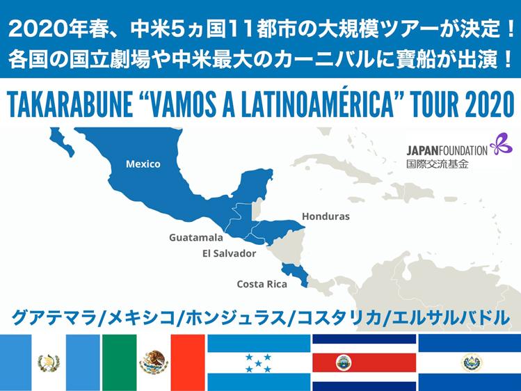 プロ阿波踊り集団「寶船」2020年春、中米カリブ地域5ヶ国11都市17公演の大規模ツアーが決定。
