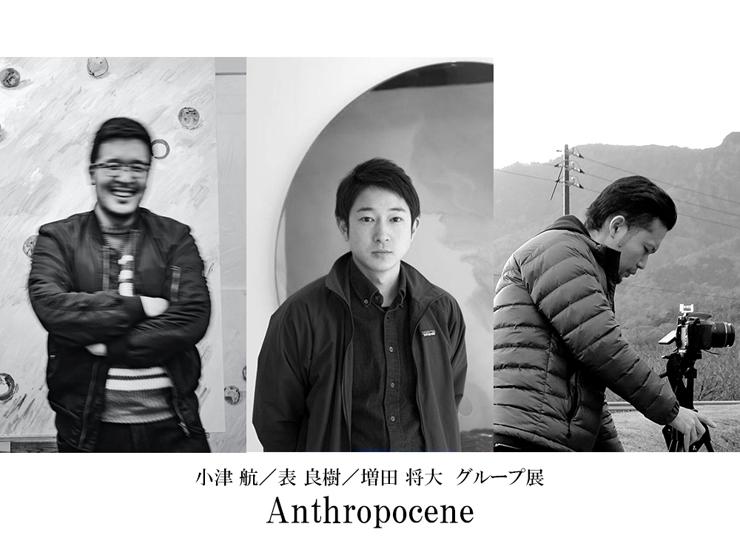 小津 航/表 良樹/増田 将大  グループ展「Anthropocene」2020年1月20日(月)~2月24日(月) at  銀座 蔦屋書店 アートウォールギャラリー