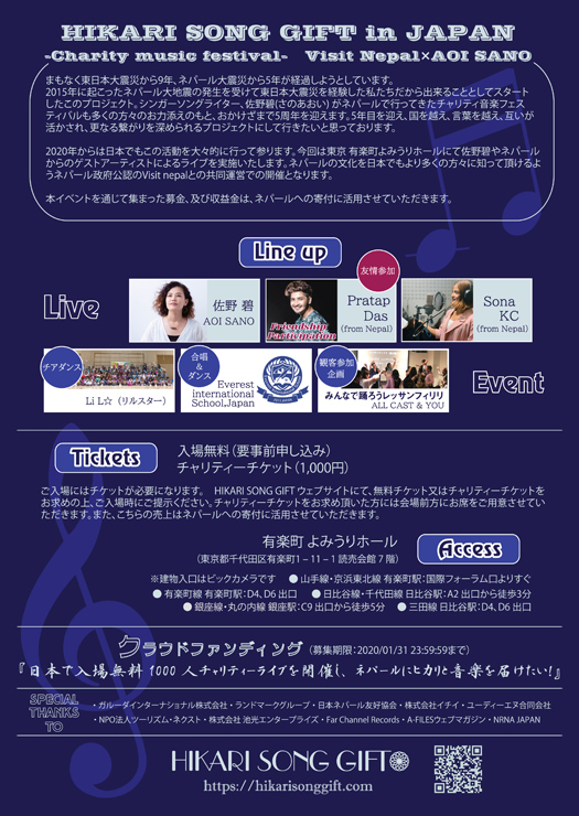 『HIKARI SONG GIFT in JAPAN』-Charity Music Festival- Visit nepal × AOI SANO - 2020年3月1日(日)at 有楽町 よみうりホール