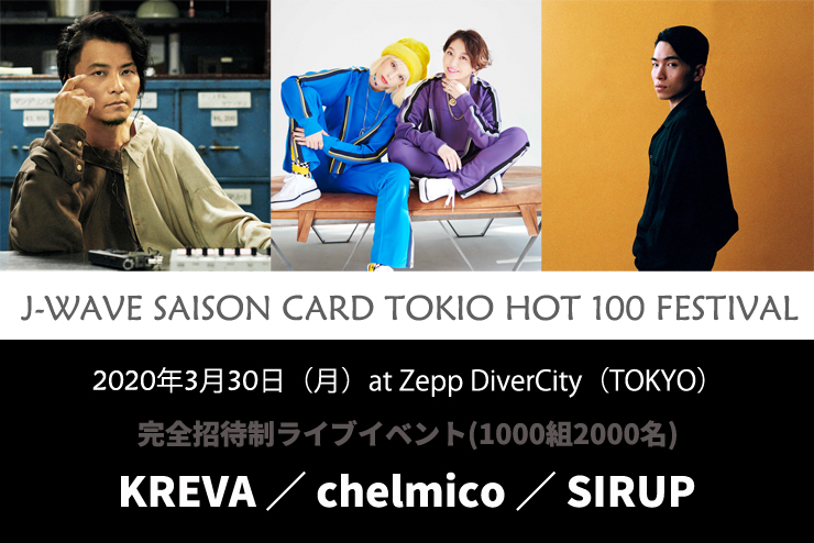 『J-WAVE SAISON CARD TOKIO HOT 100 FESTIVAL』2020年3月30日(月)at Zepp DiverCity(TOKYO)