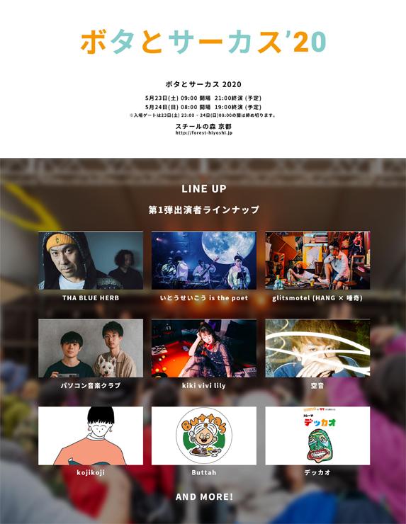 『ボタとサーカス 2020』2020年5月23日(土) 24日(日) at スチールの森 京都 ~第一弾ラインナップ発表~