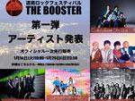 『道南ロックフェス THE BOOSTER』2020年4月11日(土)at 函館アリーナ ~出演アーティスト第一弾~