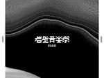 【公演中止】『岩壁音楽祭』2020年6月6日(土)  7(日) at 山形 瓜割石庭公園