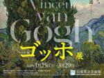 『ゴッホ展』 2020年1月25日(土)~3月29日(日)at 兵庫県立美術館