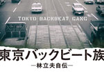 書籍『東京バックビート族 林立夫自伝』2020年2月21日発売
