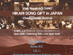 『HIKARI SONG GIFT in JAPAN』-Charity Music Festival- Visit nepal × AOI SANO – 2020年3月1日(日)at 有楽町 よみうりホール