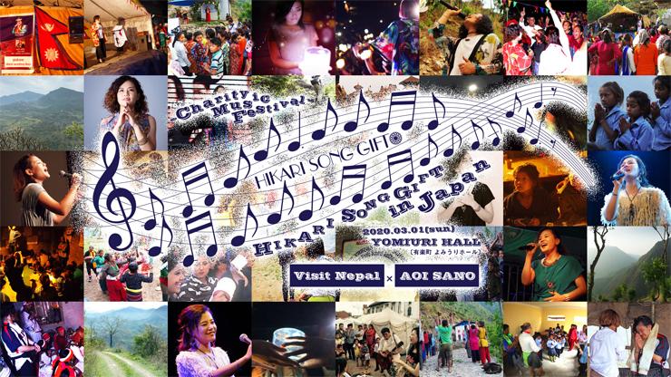 クラウドファンディング『日本で入場無料1000人チャリティーライブを開催し、ネパールにヒカリと音楽を届けたい!』(募集期限:2020/01/31 23:59:59まで)
