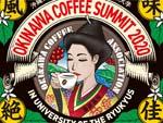 『沖縄コーヒーサミット2020 in琉球大学』2020年2月16日(日) at 琉球大学