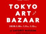 『TOKYO ART BAZAAR vol.4』2020年1月10日(金)~12日(日)at ラフォーレミュージアム原宿(ラフォーレ原宿 6F)