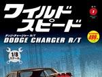 週刊『ワイルド・スピード ダッジ・チャージャー R/T』創刊