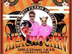 『AKACHOCHIN』2020年2月23日(日・祝前日) at TRAP (1/3rd Cafe&Bar)
