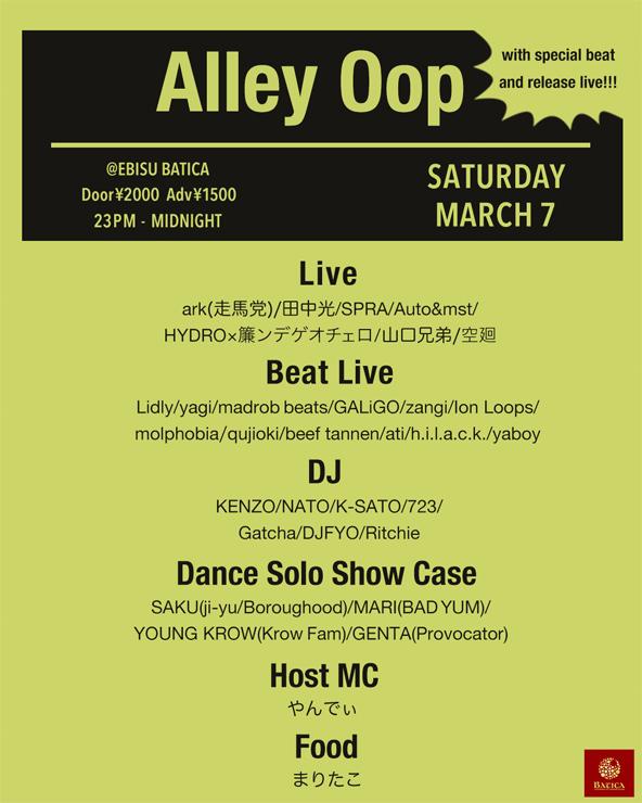 『Alley Oop』2020年3月7日 (土) at EBISU BATICA