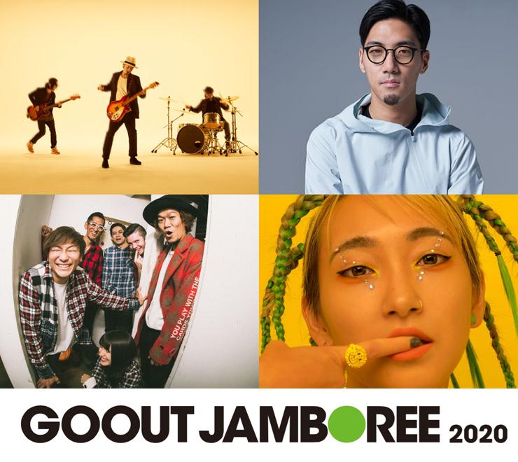 『GO OUT JAMBOREE 2020』2020年4月10日(金)11日(土)12日(日)at 静岡 ふもとっぱら キャンプ場 ~第3弾アーティスト発表~