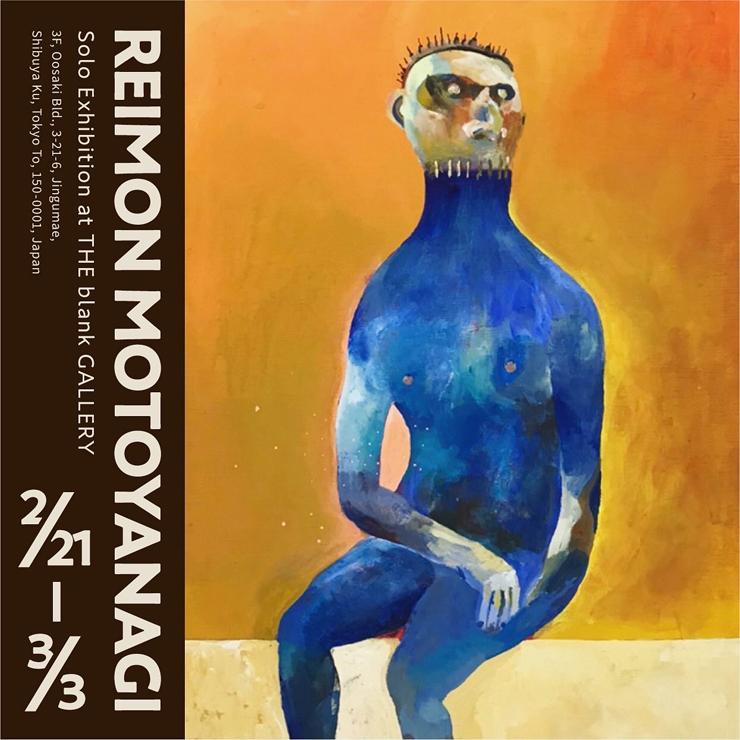 本柳礼文 個展『REIMON MOTOYANAGI』2020年2月21日(金) ~ 3月3日(火) at THE blank GALLERY