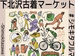 『下北沢古着マーケット-Shimokitazawa FURUGI Market-』2020年2月8日(土)9日(日)at 下北沢駅東口駅前広場