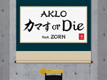 AKLO『カマす or Die』feat. ZORN – 配信リリース&MV公開