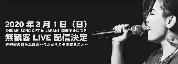 佐野碧 無観客LIVE配信 ~新たな挑戦:今だからこそ出来ること~ 2020年3月1日(日)17時30分~