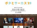 『ボタとサーカス 2020』2020年5月23日(土) 24日(日) at スチールの森 京都 ~第三弾ラインナップ発表~