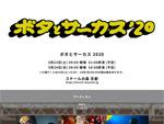 『ボタとサーカス 2020』2020年5月23日(土) 24日(日) at スチールの森 京都 ~第四弾ラインナップ発表~