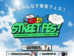 『DNA STREET FES~KIDS &TEENS ストリートパフォーマンスフェスティバル~』2020年4月12日(日)at 京都岡崎公園