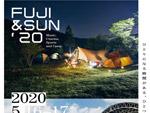 『FUJI & SUN '20』2020年5月16日(土) 17日(日)at 富士山こどもの国 ~出演アーティスト第1弾発表~