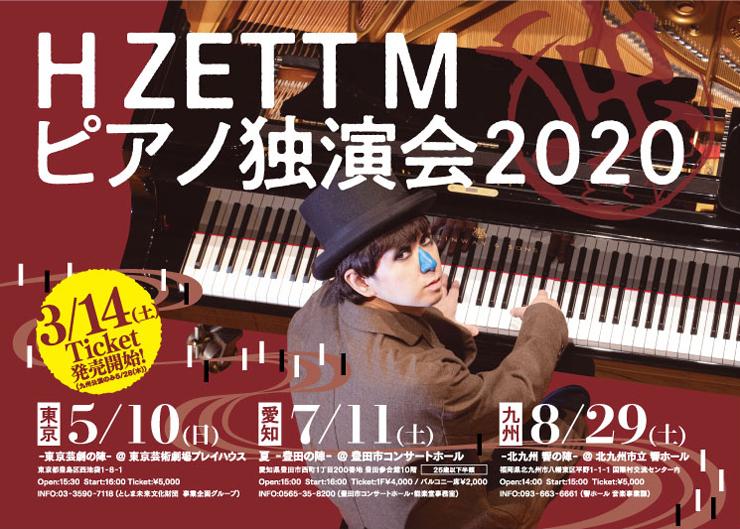 H ZETT M「ピアノ独演会」