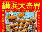 佐藤健寿 写真展『横浜大奇界 WUNDER in YOKOHAMA』2020年2月27日(木)~3月1日(日)at みなとみらいギャラリー