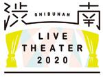 『渋南LIVE THEATER 2020』2020年3月7日(土)8日(日)at 渋谷ストリーム前 稲荷橋広場