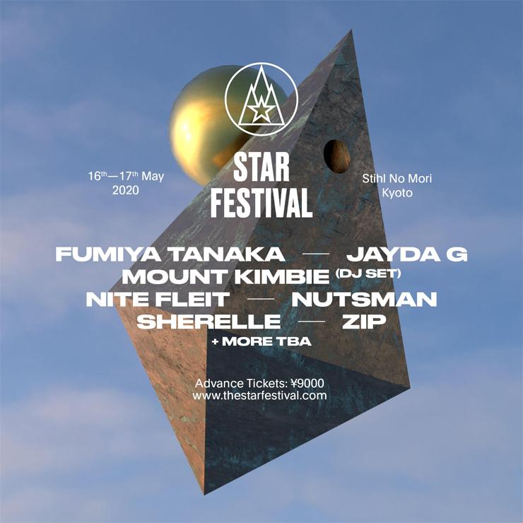 『STAR FESTIVAL 2020』2020年 5月16日~17日(月) at スチールの森京都