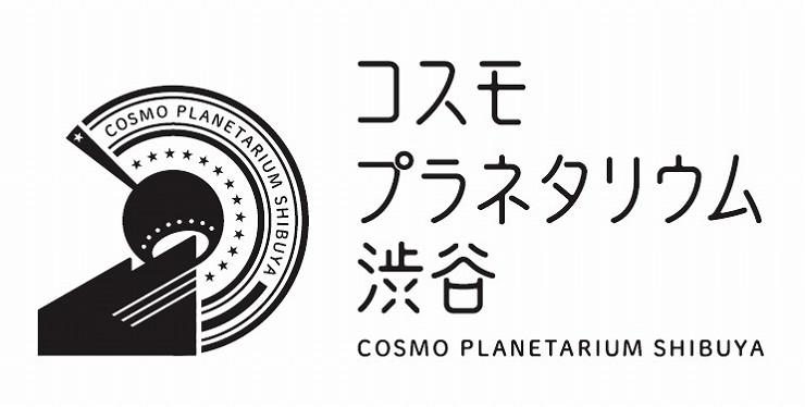 渋谷の星空ナビゲーション
