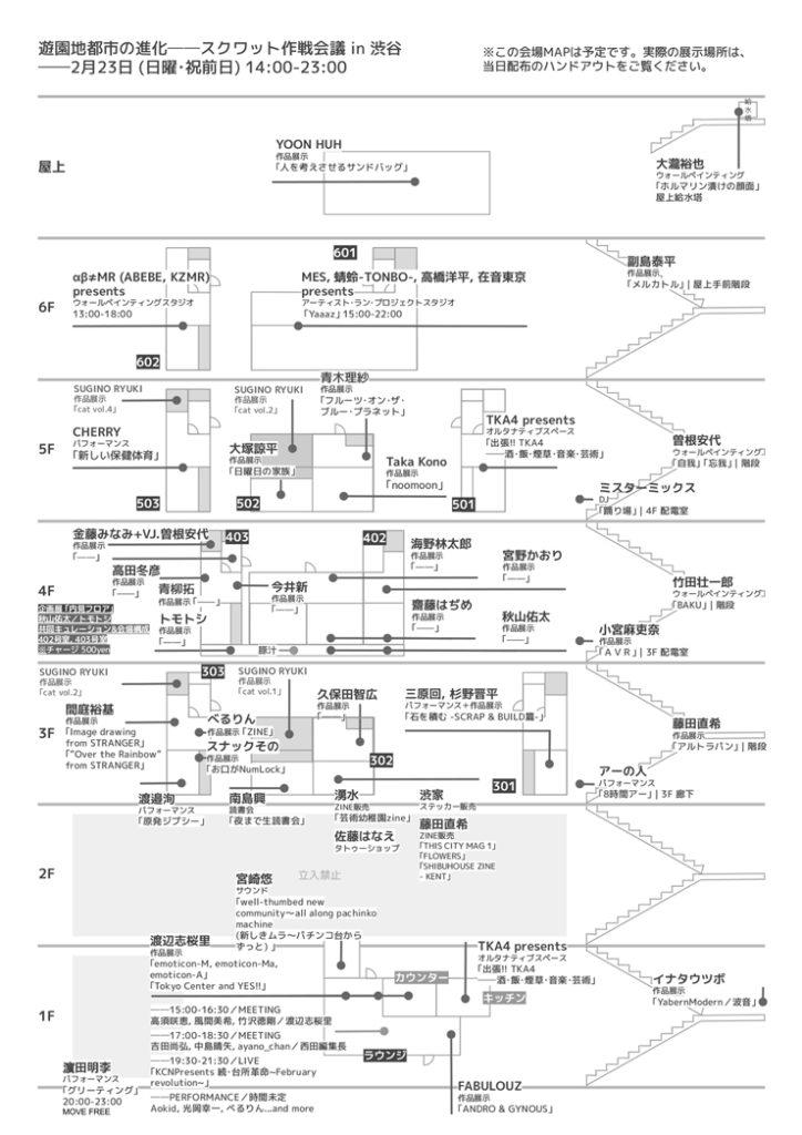 一日限りのアートプログラム「遊園地都市の進化──スクワット作戦会議 in 渋谷」2020年2月23日 (日曜・祝前日) at RELABEL Shinsen