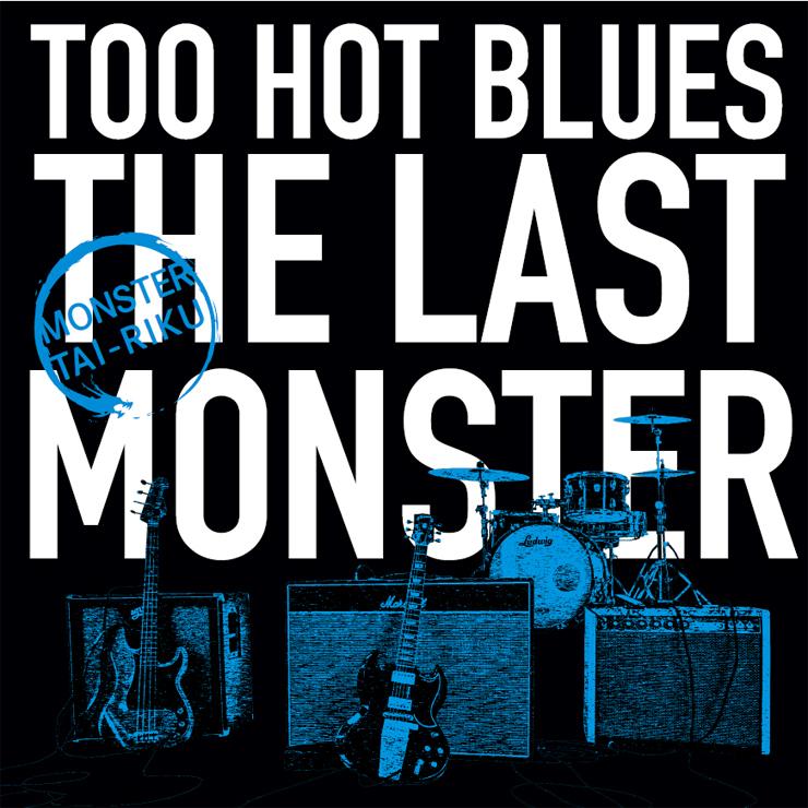 MONSTER TAI-RIKU - ラストアルバム『Too Hot Blues〜The Last MONSTER〜』配信リリース