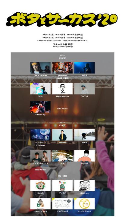 『ボタとサーカス 2020』2020年5月23日(土) 24日(日) at スチールの森 京都 ~第五弾ラインナップ発表~