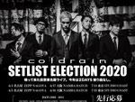 coldrain『SPEAK』MUSIC VIDEO & 過去の映像作品を公開。さらに4年ぶりにファン投票企画『SETLIST ELECTION』の開催が決定。