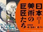 『東京富士美術館所蔵 日本美術の巨匠たち』2020年4月24日(金)~6月1日(月)at 島根県立美術館