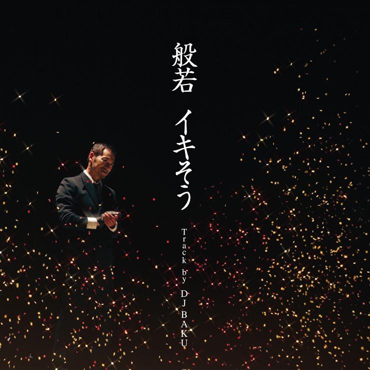 般若 - New Single『イキそう』Release & MV公開