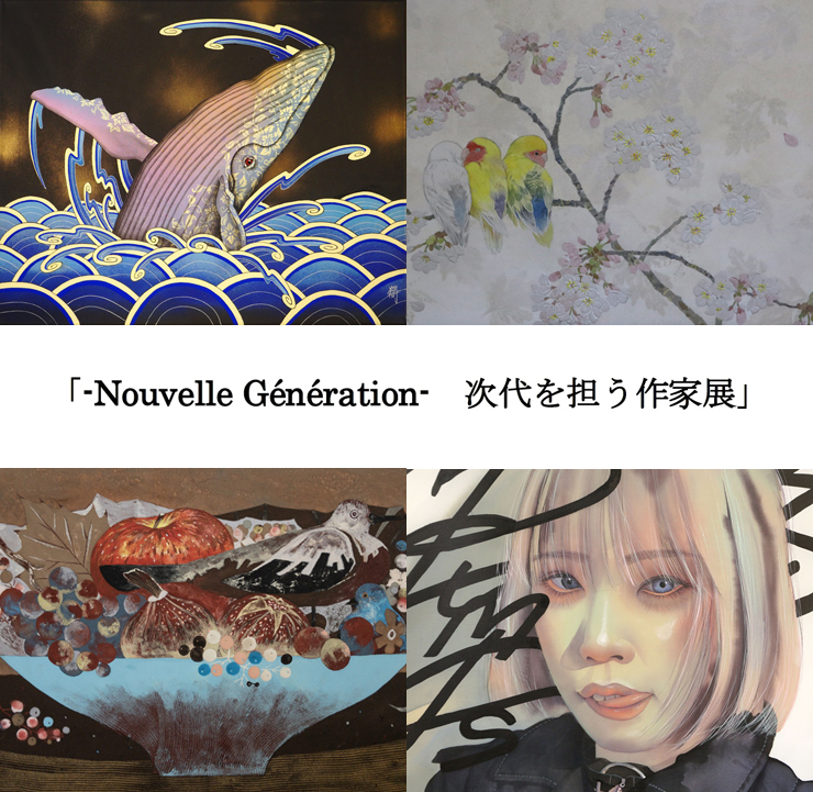 『-Nouvelle Generation- 次代を担う作家展』