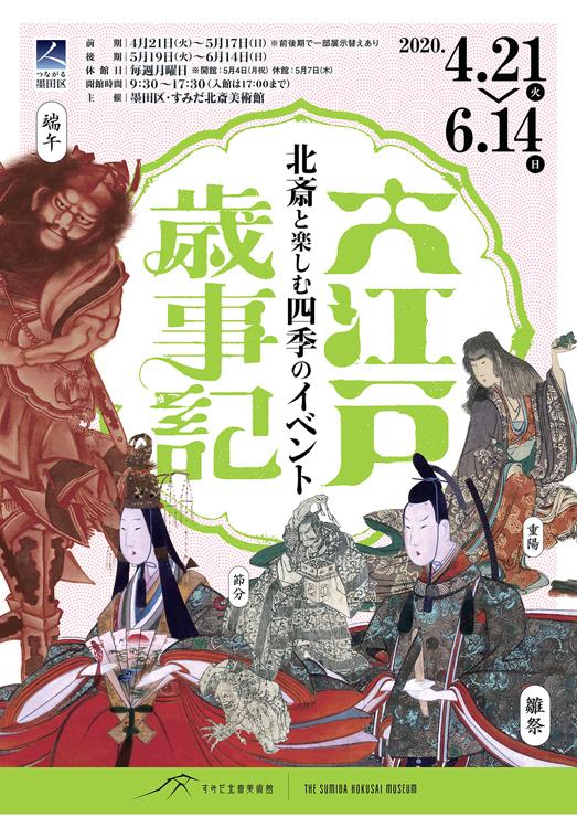 『大江戸歳事記』2020年4月21日(火)~6月14日(日) at すみだ北斎美術館