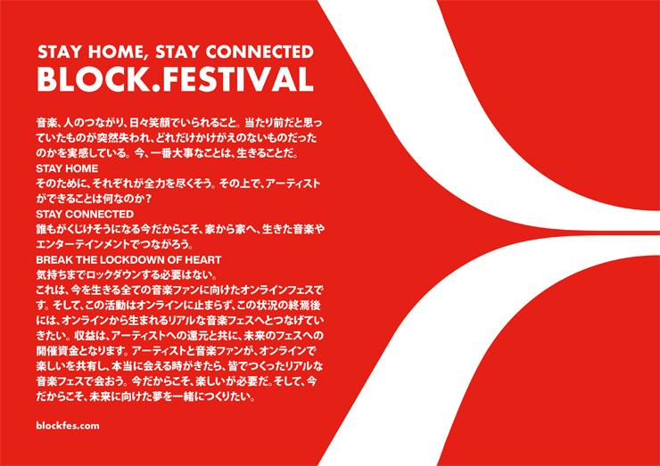 『BLOCK.FESTIVAL vol.0』2020年4月18日(土) 20:00~24:00 LINE LIVEで配信