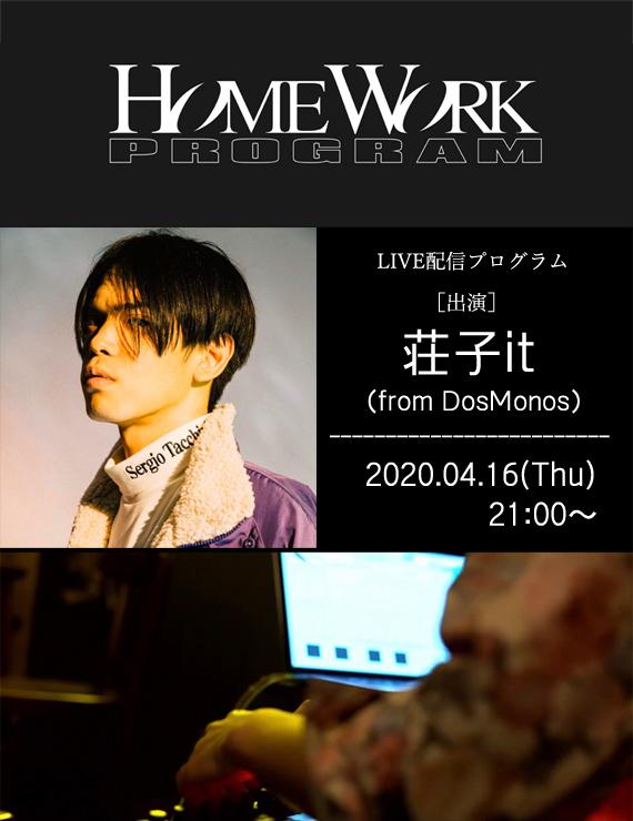 ライブ配信企画『HOMEWORK PROGRAM』第2回:荘子it(from DosMonos)2020年4月16日(木)21時~