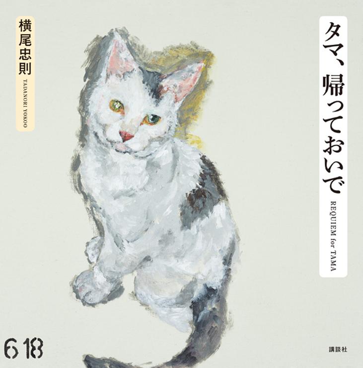 画文集「横尾忠則 REQUIEM タマ、 帰っておいで」発売。