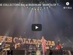 THE COLLECTORS – 2017年に開催した初の日本武道館公演の模様を期間限定公開。